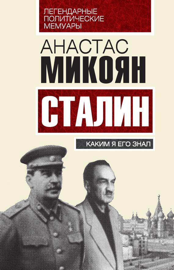 Анастас Микоян Сталин. Каким я его знал я сбил целый авиаполк мемуары финского аса