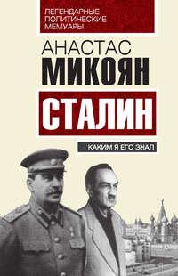 Микоян, Анастас  - Сталин. Каким я его знал