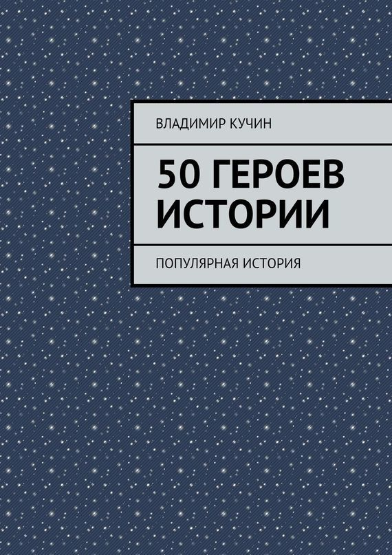 Владимир Кучин - 50 героев истории