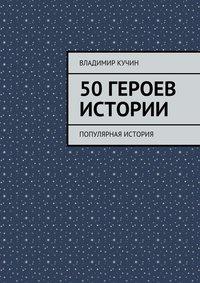 Кучин, Владимир  - 50 героев истории