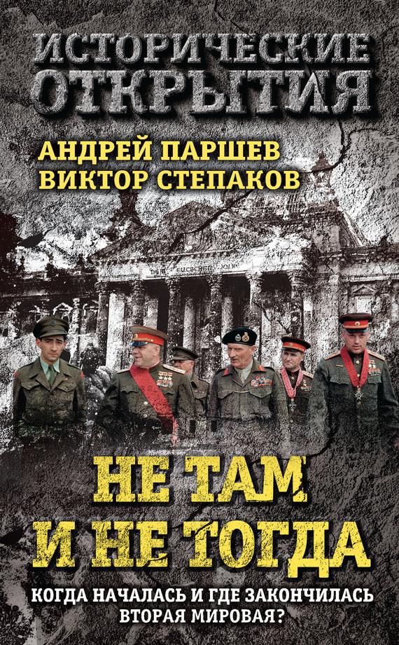 Виктор Степаков - Не там и не тогда. Когда началась и где закончилась Вторая мировая?