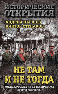 Паршев, Андрей  - Не там и не тогда. Когда началась и где закончилась Вторая мировая?
