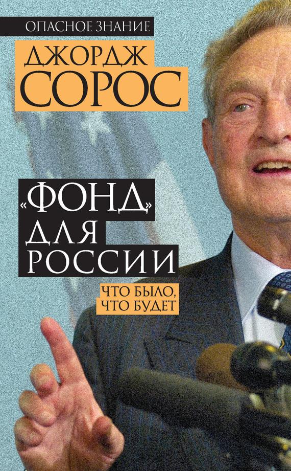 Джордж Сорос бесплатно