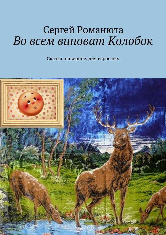 Сергей Романюта - Во всем виноват Колобок
