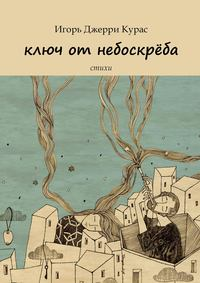 Курас, Игорь Джерри  - Ключ от небоскрёба