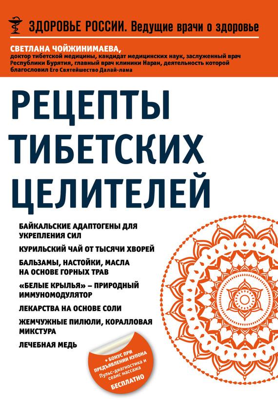 Светлана Чойжинимаева Рецепты тибетских целителей каталог тибетских благовоний каталог тибетских благовоний