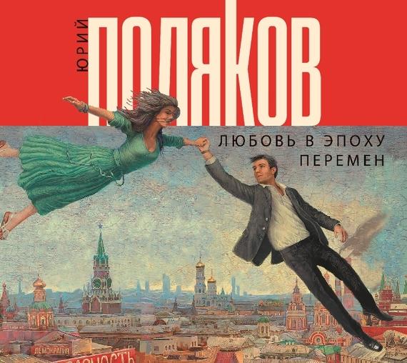 Юрий Поляков Любовь в эпоху перемен