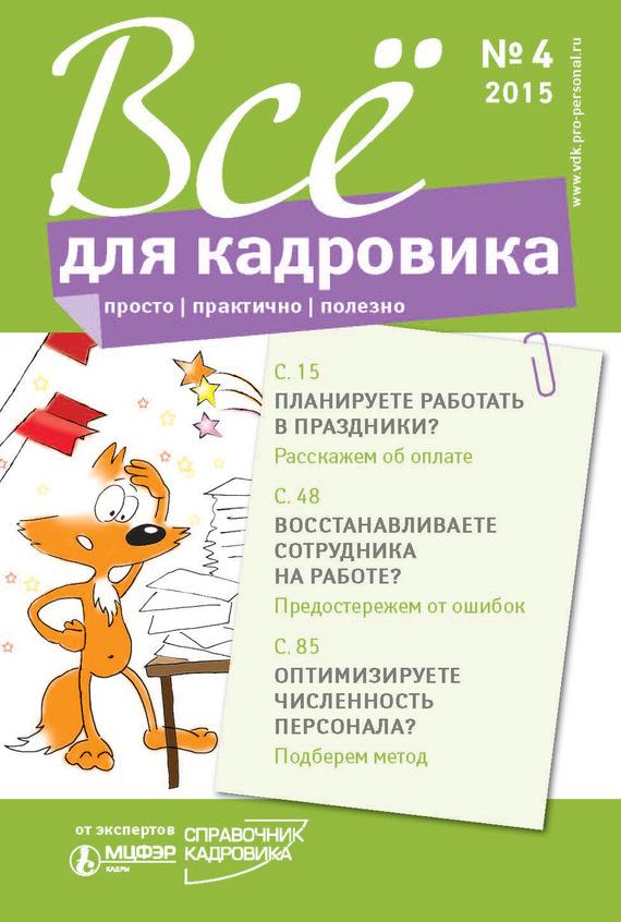 Обложка книги Всё для кадровика: просто, практично, полезно № 4 2015, автор Отсутствует
