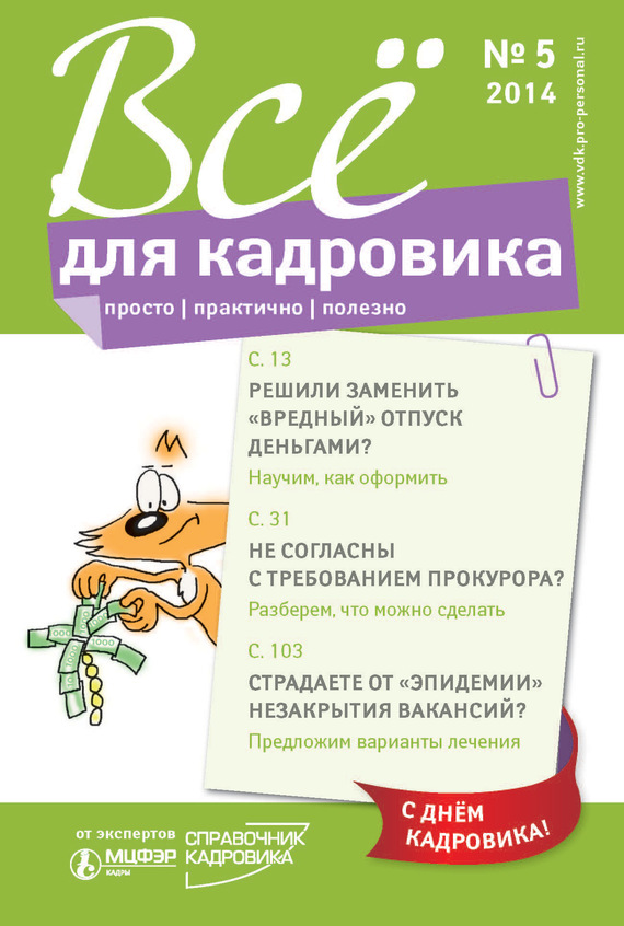 Обложка книги Всё для кадровика: просто, практично, полезно № 5 2014, автор Отсутствует