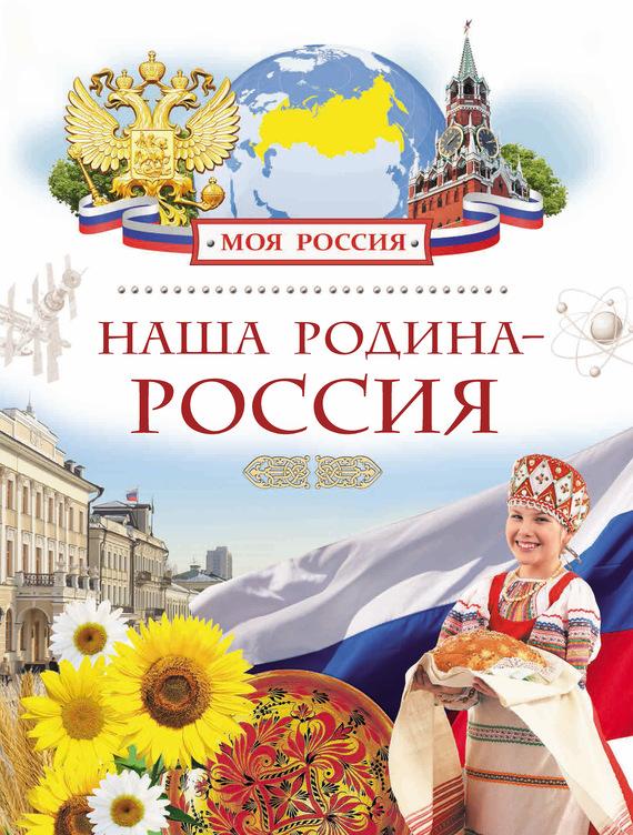Наша Родина Россия развивается быстро и настойчиво