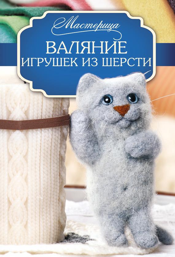бесплатно Валяние игрушек из шерсти Скачать Татьяна Кугаевская
