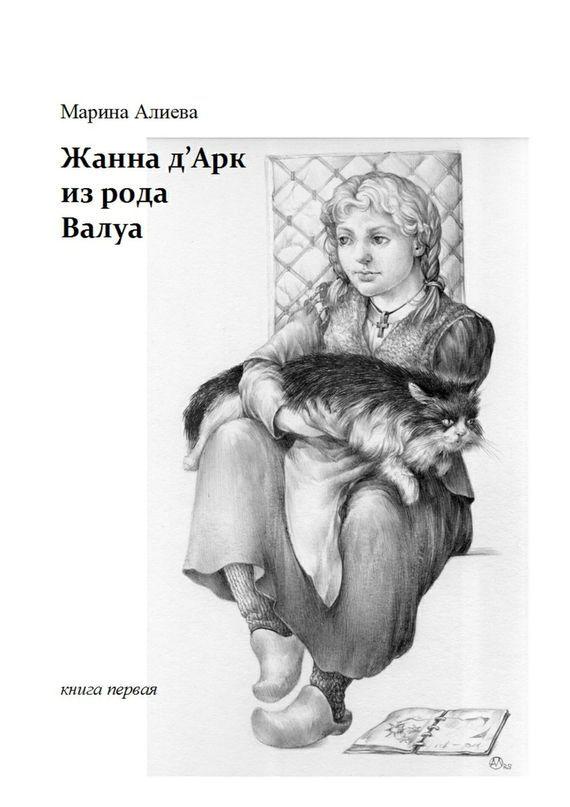 Жанна д'Арк из рода Валуа. Книга первая