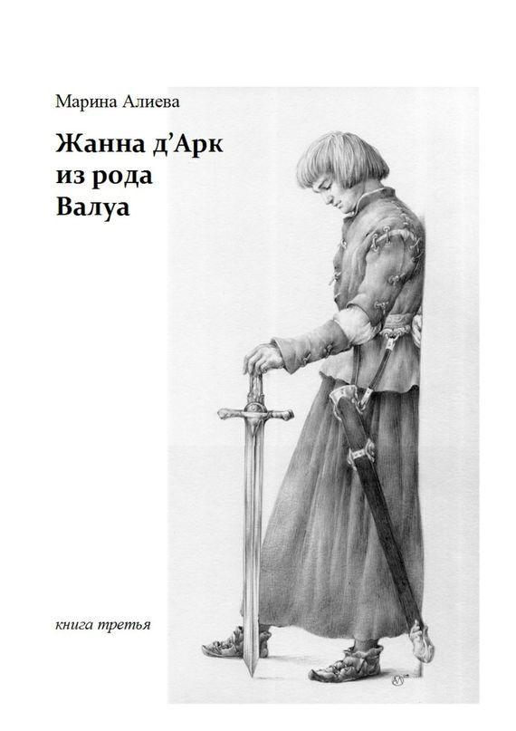 Марина Владимировна Алиева бесплатно