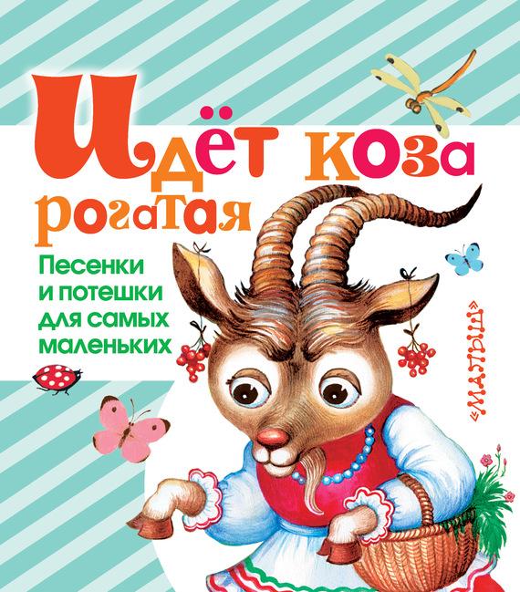 Сборник Идет коза рогатая. Песенки и потешки для самых маленьких ранок книга коза рогатая потешки раскладушки ранок