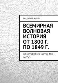 - Всемирная волновая история от 1800 г. по 1849 г.