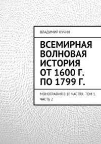 - Всемирная волновая история от 1600 г. по 1799 г.