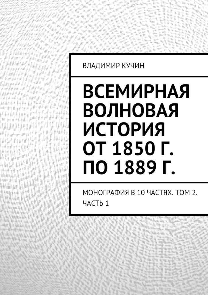 Владимир Кучин - Всемирная волновая история от 1850 г. по 1889 г.