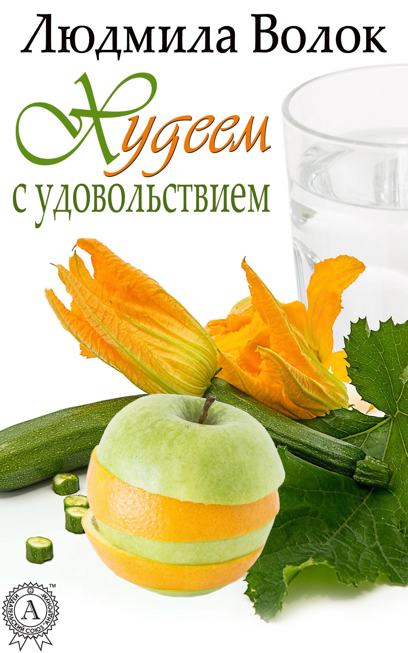 Обложка книги Худеем с удовольствием, автор Волок, Людмила