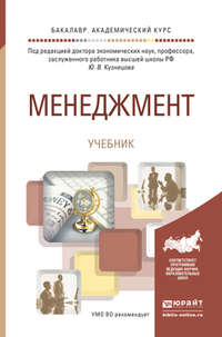 Юнис Халитович Лукманов - Менеджмент. Учебник для академического бакалавриата