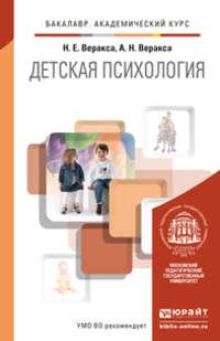 Веракса, Николай Евгеньевич  - Детская психология. Учебник для академического бакалавриата