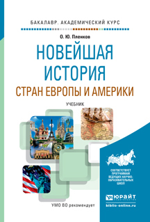 Новейшая история стран европы и америки. Учебник для академического бакалавриата