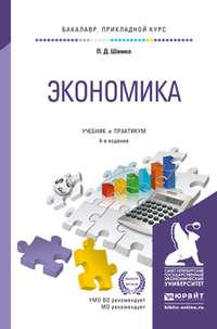 Шимко, Петр Дмитриевич  - Экономика 4-е изд., испр. и доп. Учебник и практикум для прикладного бакалавриата