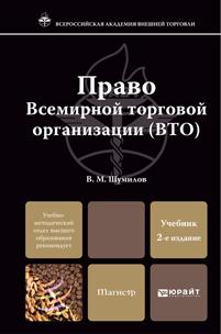 Право вто 2-е изд., пер. и доп. Учебник для магистров
