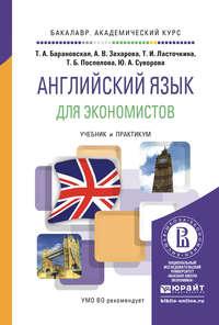 Захарова, Анна Викторовна  - Английский язык для экономистов. Учебник и практикум для академического бакалавриата