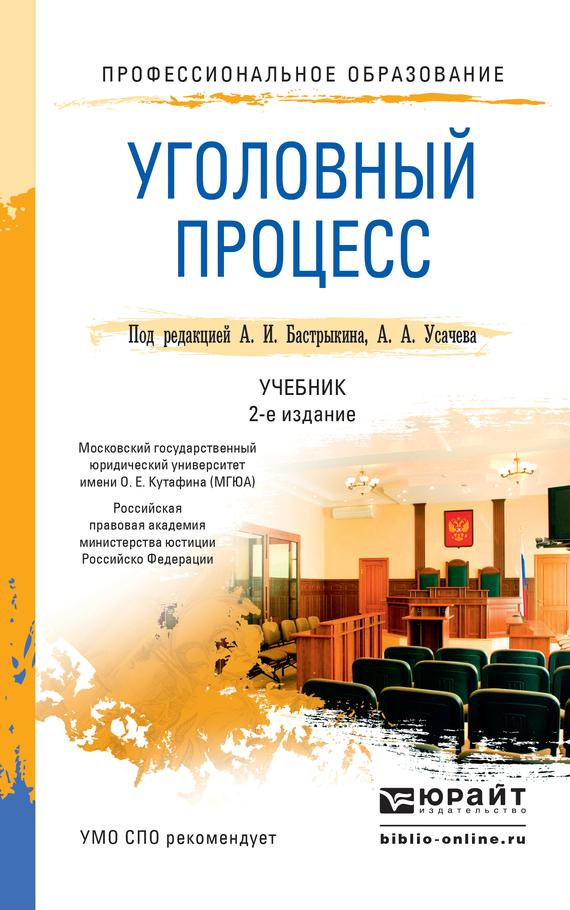 А. И. Бастрыкин Уголовный процесс 2-е изд., пер. и доп. Учебник для СПО