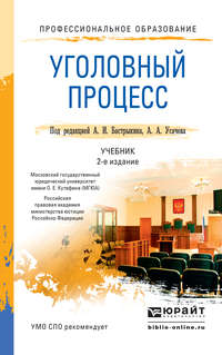 - Уголовный процесс 2-е изд., пер. и доп. Учебник для СПО