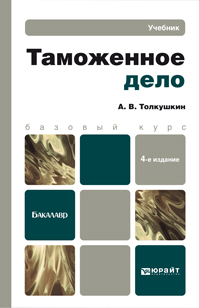 Александр Владимирович Толкушкин бесплатно