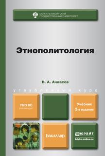 Этнополитология 2-е изд., пер. и доп. Учебник для бакалавров развивается быстро и настойчиво