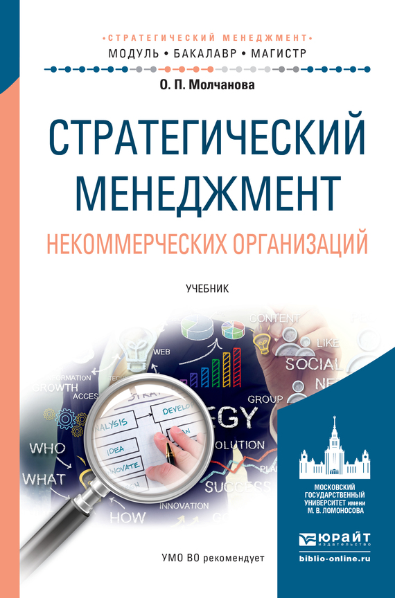 Ольга Петровна Молчанова бесплатно