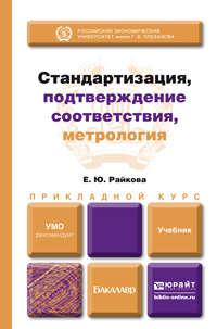 Райкова, Елена Юрьевна  - Стандартизация, подтверждение соответствия, метрология. Учебник для прикладного бакалавриата