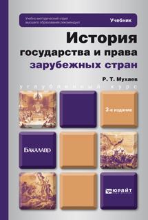 История государства и права зарубежных стран 3-е изд. Учебник для бакалавров
