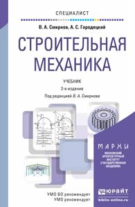 Владимир Анатольевич Смирнов бесплатно