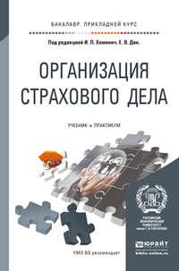 Дик, Елена Владимировна  - Организация страхового дела. Учебник и практикум для прикладного бакалавриата
