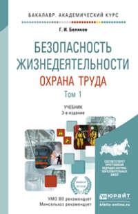 История философии 4-е изд., пер. и доп. Учебник для бакалавров