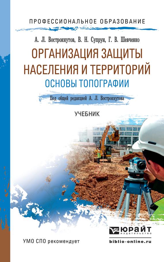 Виктор Николаевич Супрун бесплатно