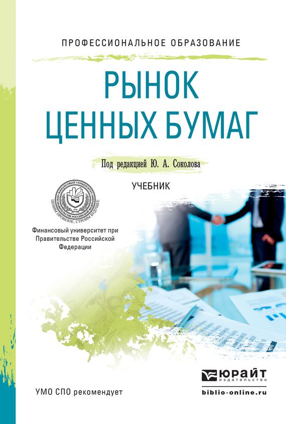 Рынок ценных бумаг. Учебник для СПО