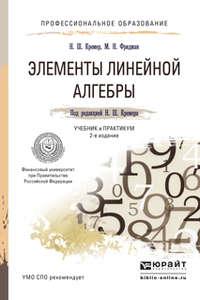 Кремер, Наум Шевелевич  - Элементы линейной алгебры 2-е изд., испр. и доп. Учебник и практикум для СПО
