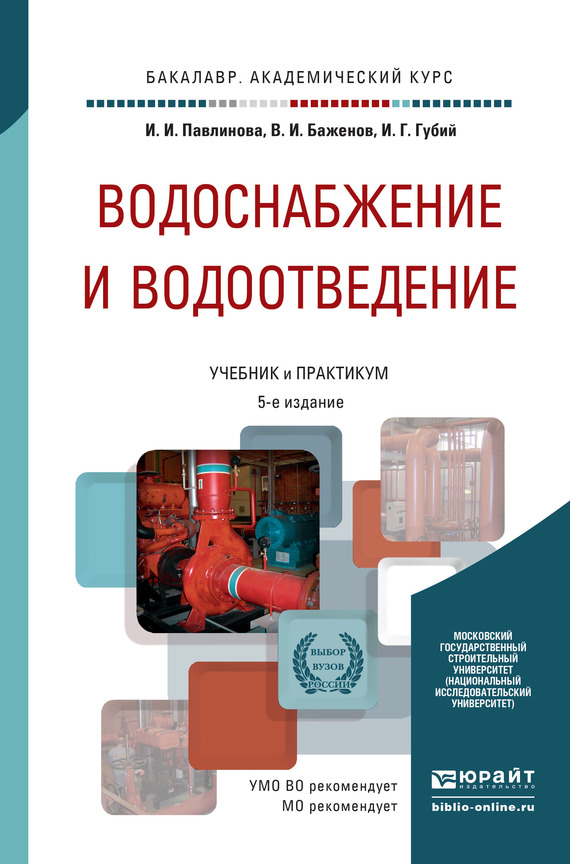 Виктор Иванович Баженов бесплатно