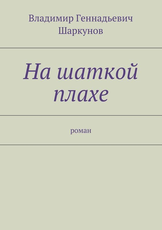 Владимир Шаркунов бесплатно
