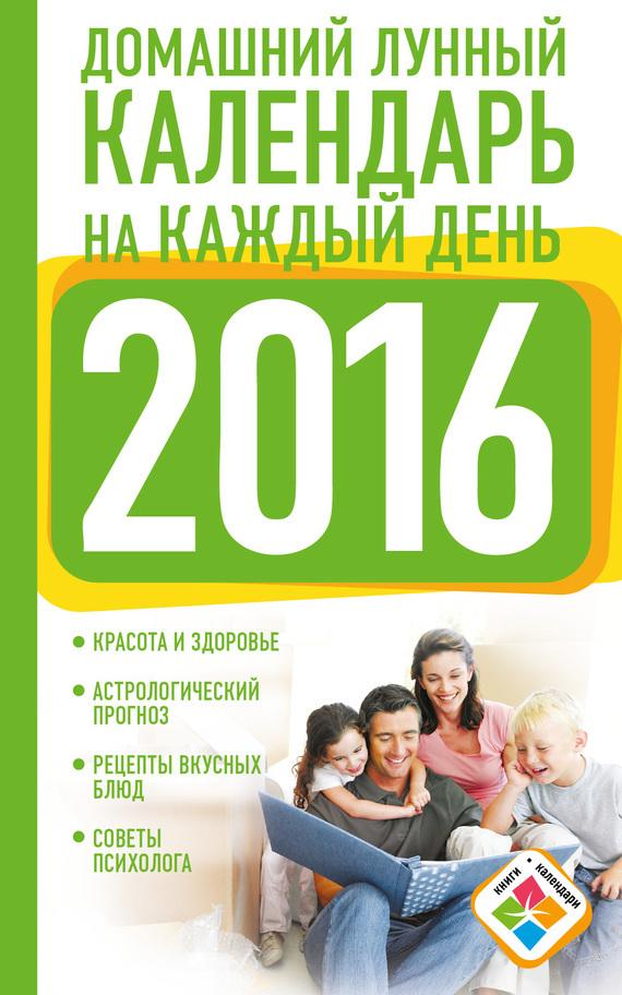 семенова а оздоровительные советы на каждый день 2014 года Нина Виноградова Домашний лунный календарь на каждый день. 2016 год