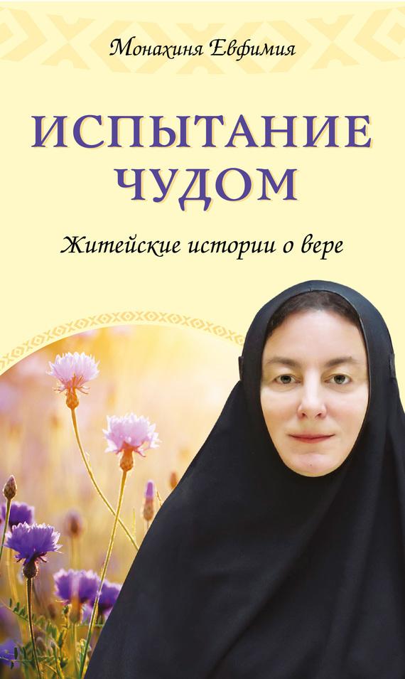 Монахиня Евфимия Испытание чудом. Житейские истории о вере генриэтта хасина о степе варе и разных чудесах cd