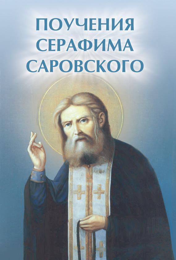 Поучения Серафима Саровского