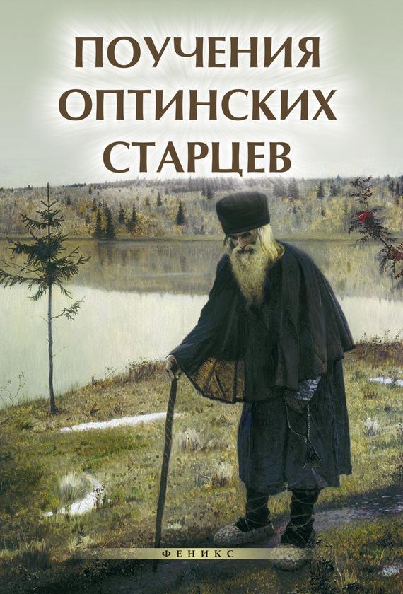 Поучения Оптинских старцев случается романтически и возвышенно