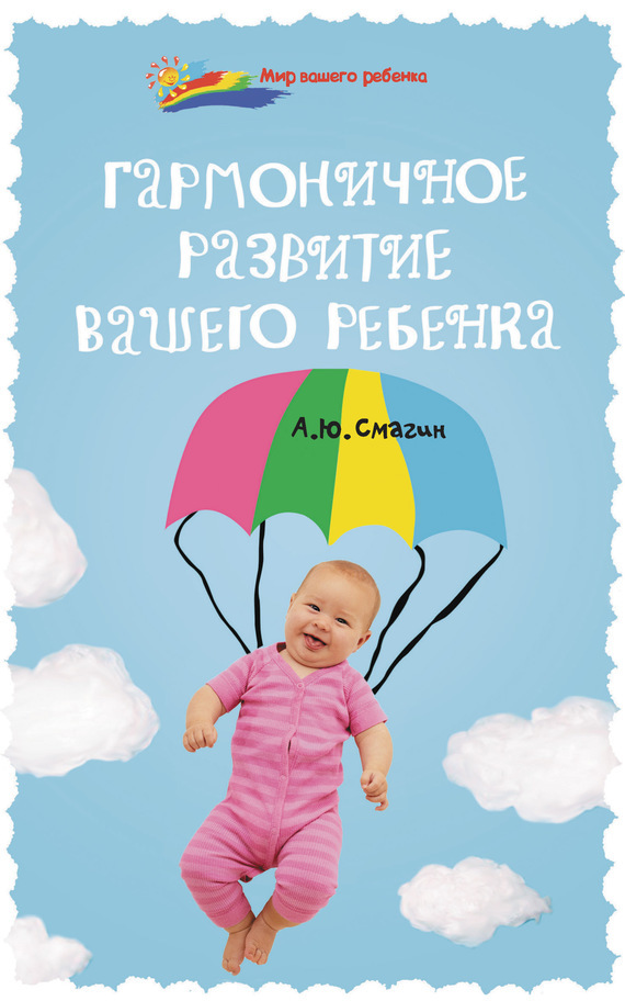Скачать Александр Смагин бесплатно Гармоничное развитие вашего ребенка