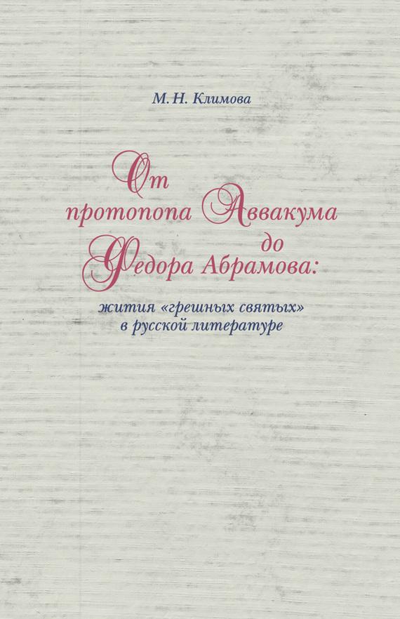 От протопопа Аввакума до Федора Абрамова: жития «грешных святых» в русской литературе от ЛитРес