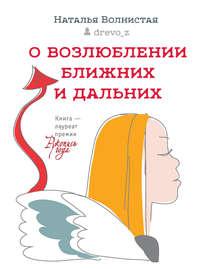 Волнистая, Наталья  - О возлюблении ближних и дальних